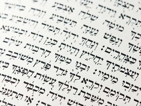 A sheet of Hebrew text ready for translation
